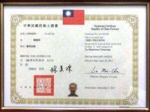 製茶技術技術士證照