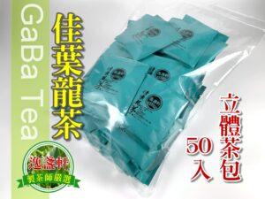 佳葉龍茶 立體茶包
